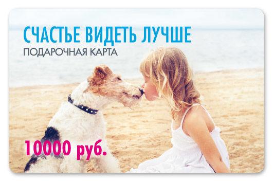 'Подарочная карта 10 000' в интернет-магазине 'Очкарик' 1