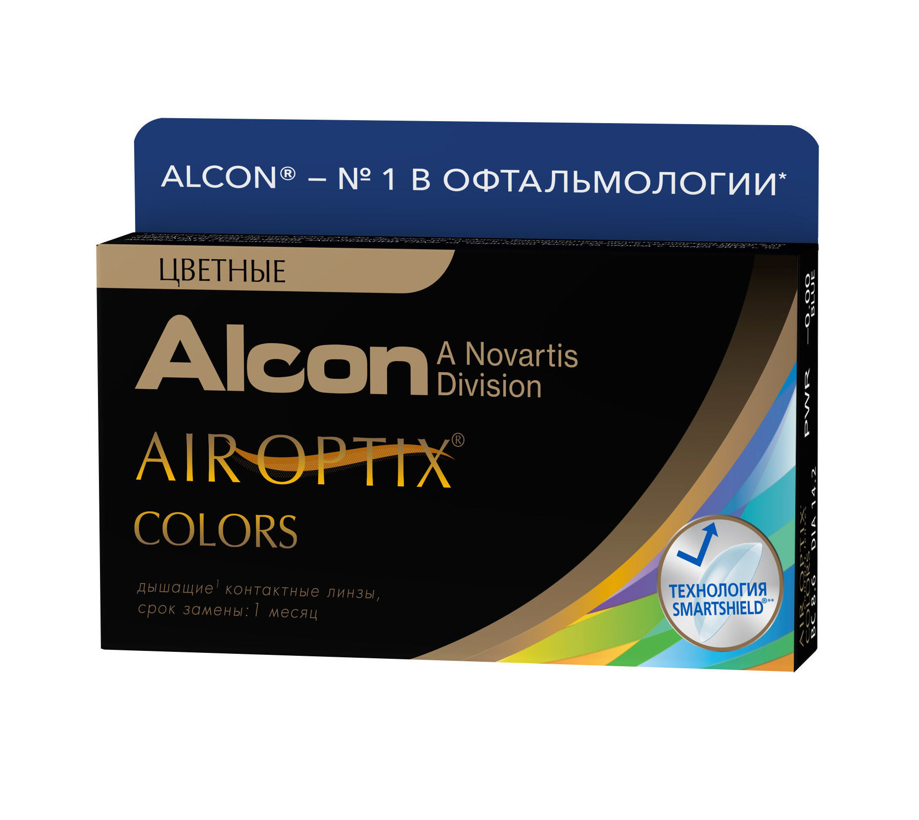 Контактные линзы AIR OPTIX COLORS 0,00 (2 линзы)