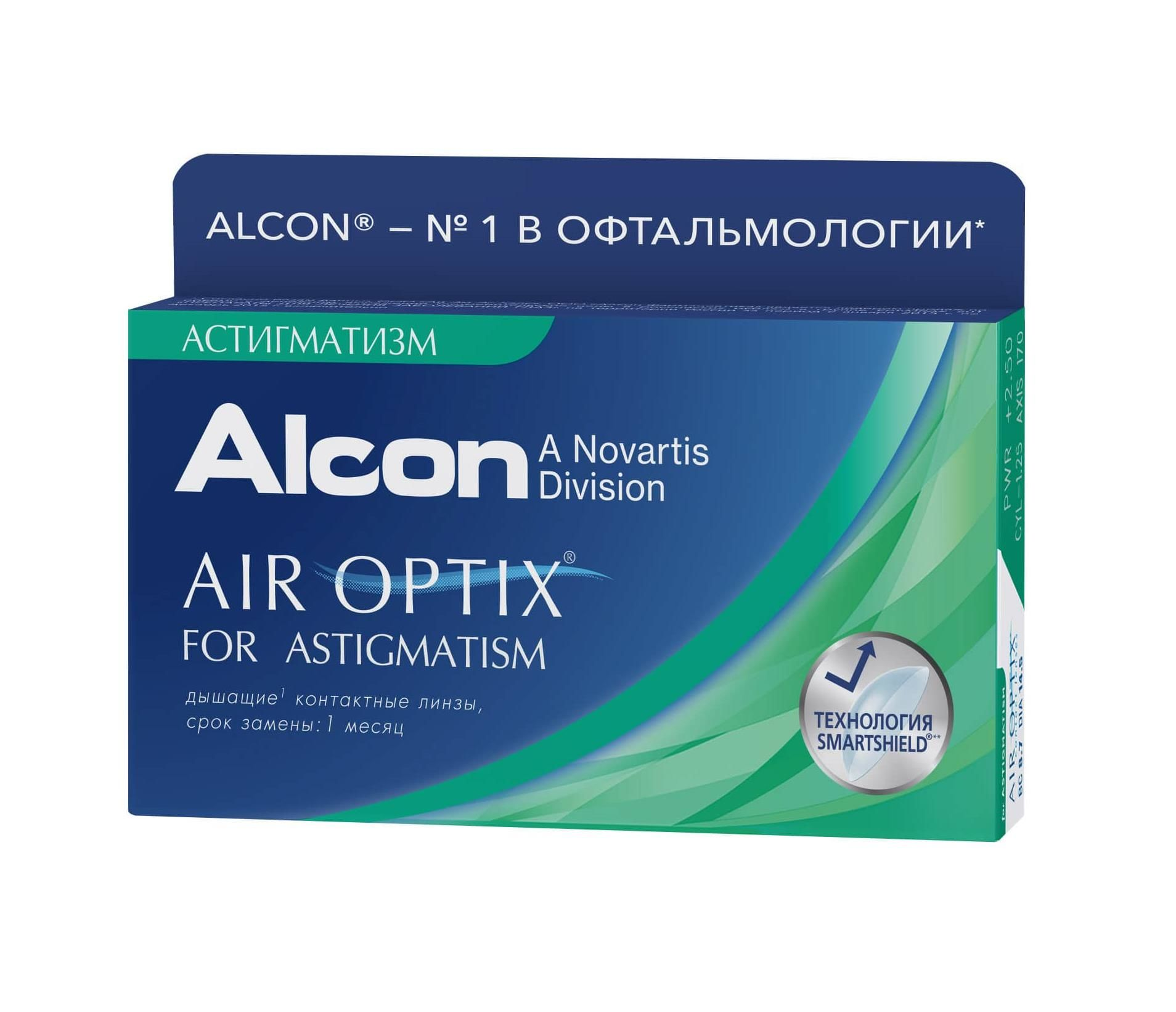 Контактные линзы AIR OPTIX For Astigmatism (3 линзы)