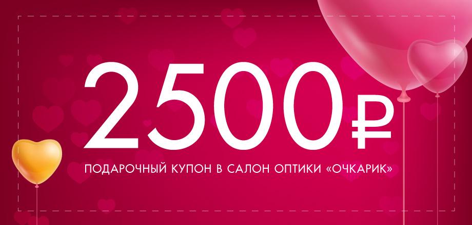 Купон на скидку 2500 рублей