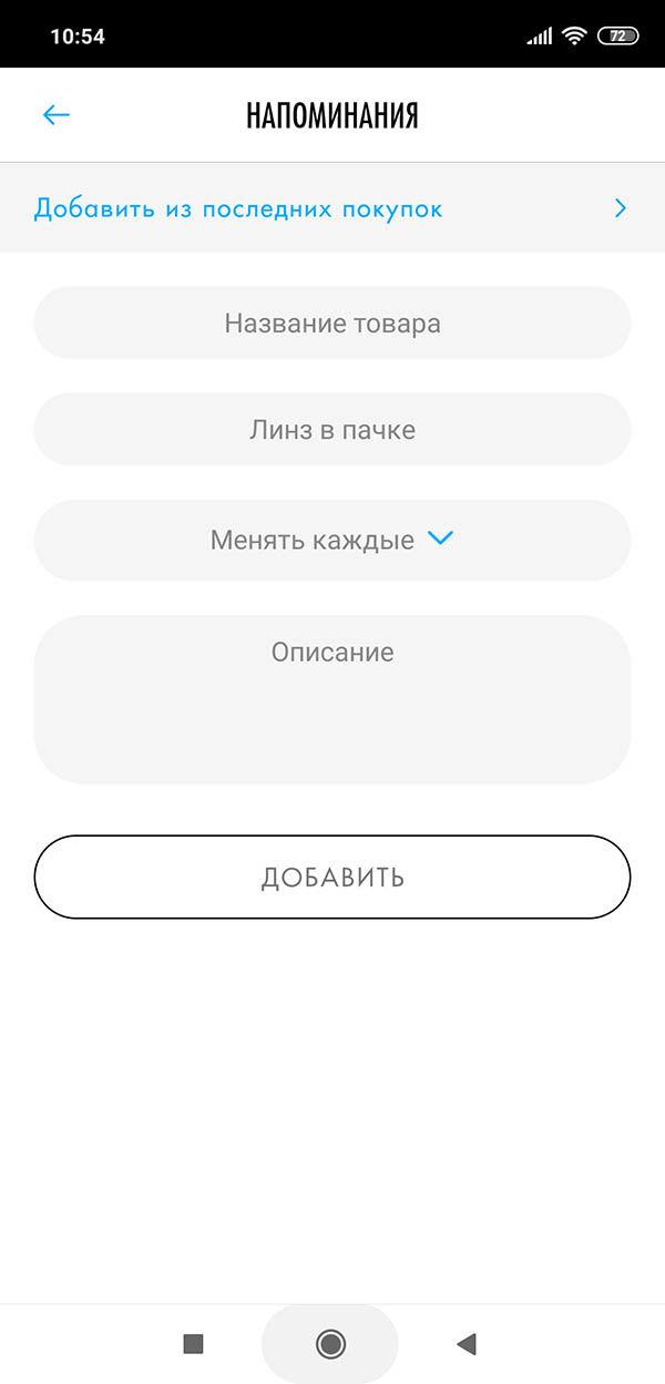 функция напоминания в мобильном приложении Очкарик