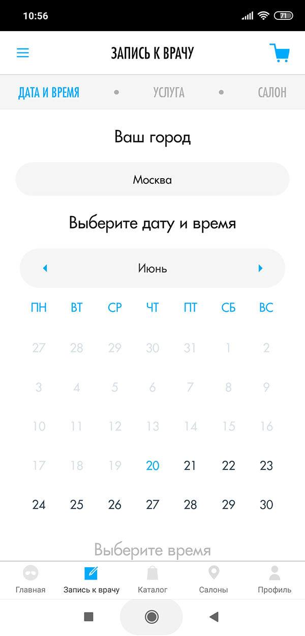 страница записи к врачу мобильного приложения Очкарик