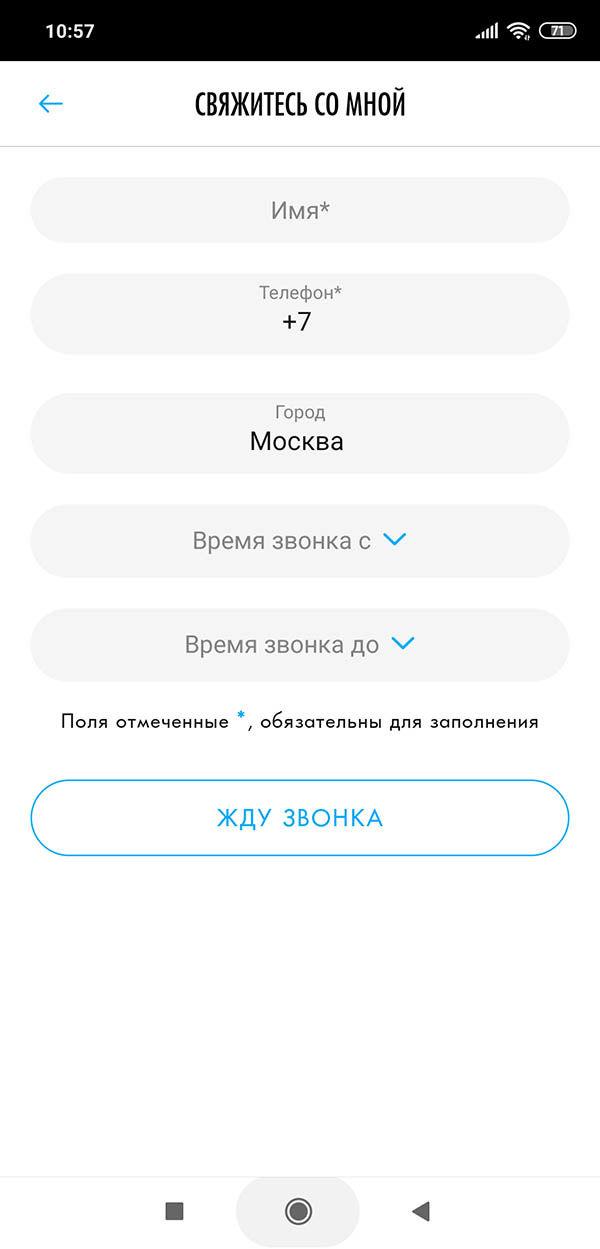 обратная связь в мобильном приложении Очкарик