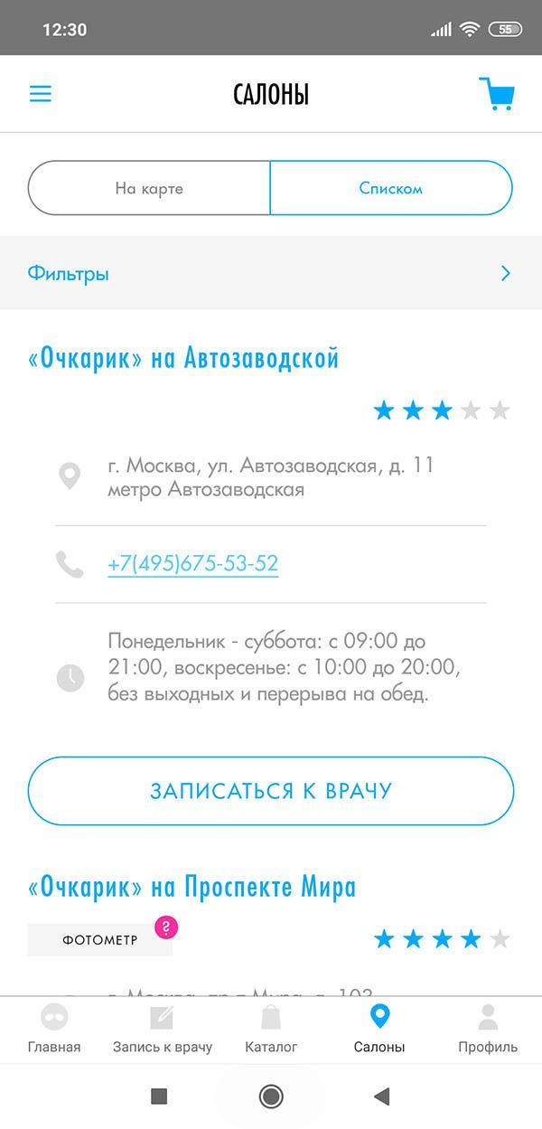 адреса салонов оптики ОЧкарик на карте в мобильном приложении Очкарик