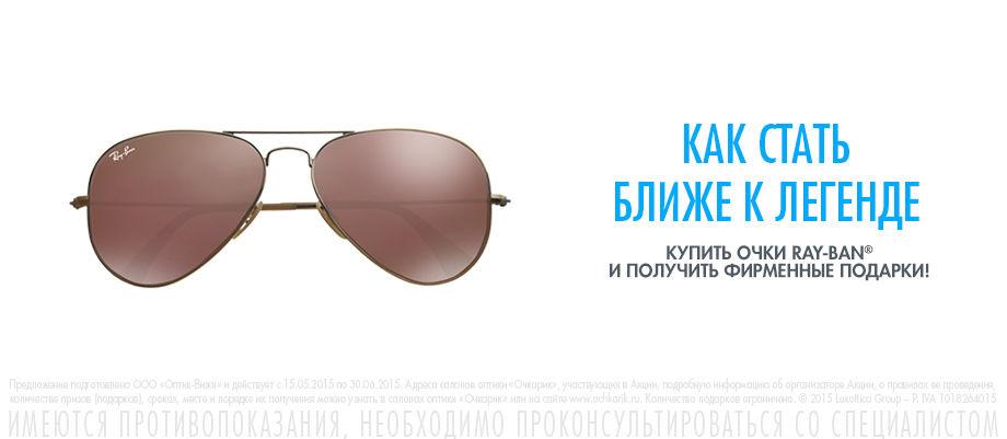 Как стать ближе к легенде. Купить очки Ray-Ban® и получить фирменные  подарки. 14.05.2015. Купить очки Ray-Ban® и получить фирменные ... 5200da58d32